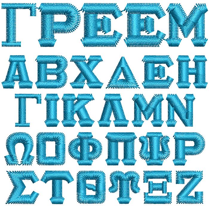 Greek Satin 12mm Font