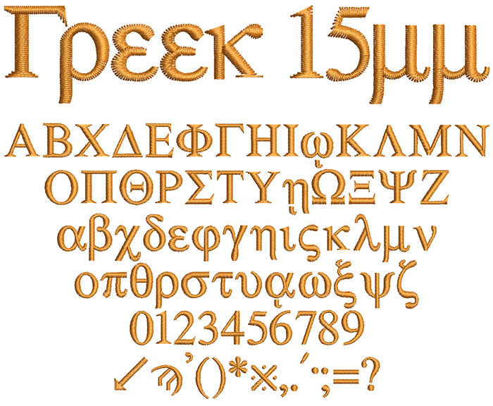 Greek 15mm Font 1