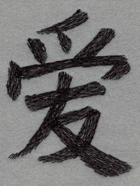 Embroidery Design: Chinese Symbol Love Large3.03h X 2.26w