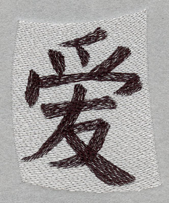 Embroidery Design: Chinese Symbol Love On Paper Large3.64h X 3.11w