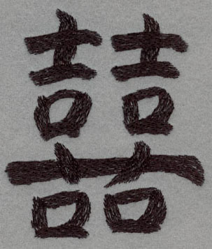 Embroidery Design: Chinese Symbol Double Happiness Large4.01h X 3.50w