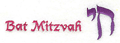 Embroidery Design: Bat Mitzvah 3.88w X 1.25h