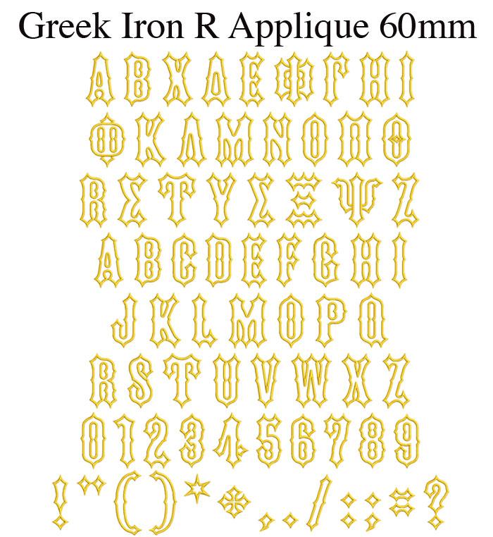 GreekIronRApplique60mm_icon